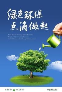 绿色环保标语_漂亮的绿色环保手抄报
