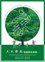 绿色环保标语_植树与环保标语