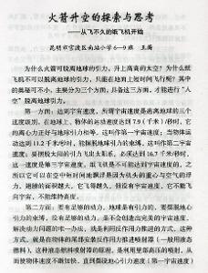 科技小论文500字_获奖科技小论文八篇
