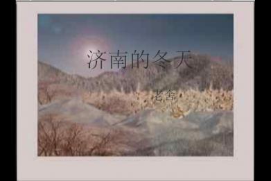 济南的冬天教案